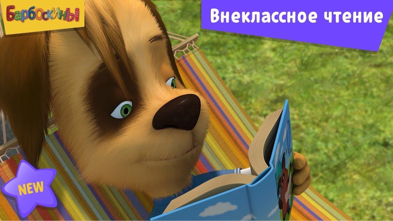 Барбоскины | Внеклассное чтение ???????????? Новая серия! Премьера ????