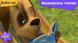 Барбоскины | Внеклассное чтение 📗📕📗 Новая серия! Премьера 🎊