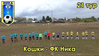 Кошки - ФК Ника 21 тур чемпионата Самарской области по футболу