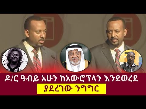 NEW!  💚💛❤️ PM Dr. Abiy Ahmed Full Speech @ Millennium Hall | Mindset Conference in Addis Ababa
