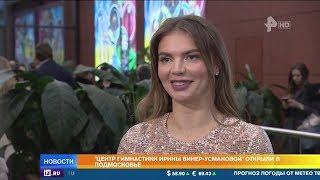 Центр гимнастики Ирины Винер открылся в Новогорске