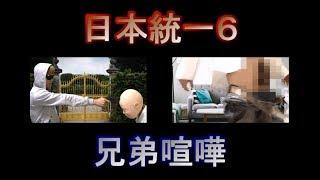 【日本統一6MAD】兄弟喧嘩(本宮泰風・山口祥行・小沢仁志) 宮内知美 動画 22