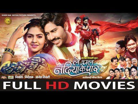 le-chal-nadiya-ke-paar---ले-चल-नदिया-के-पार-||-the-most-beautiful-love-story-||-full-hd-movie---2018