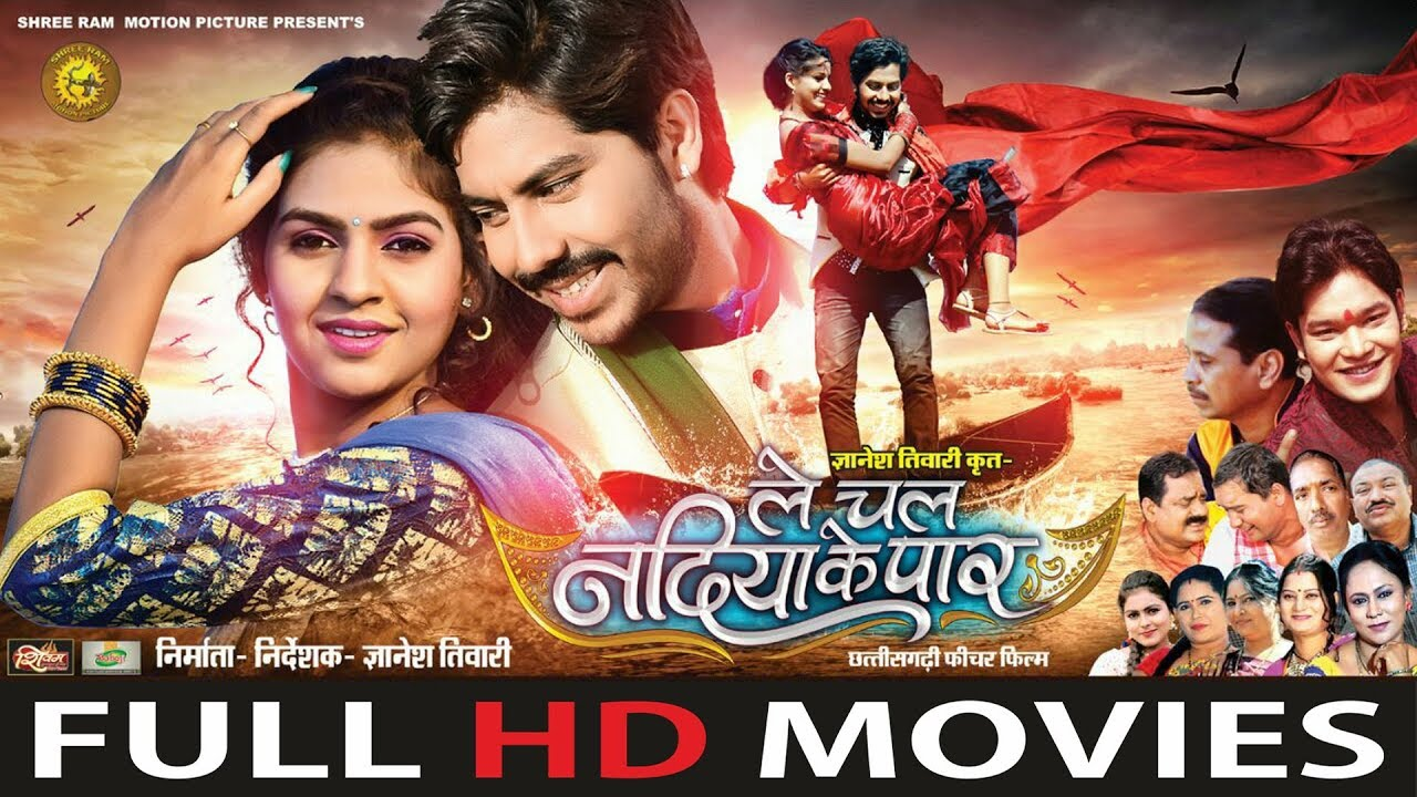 Watch nadiya ke paar online | eros now.