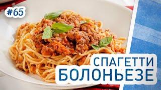 Спагетти болоньезе с фаршем и томатами. Любимый рецепт итальянской пасты