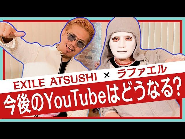 【ついに実現!】ラファエルと対談!人気YouTuberになるには!? - EXILE ATSUSHI スナちゃんTV