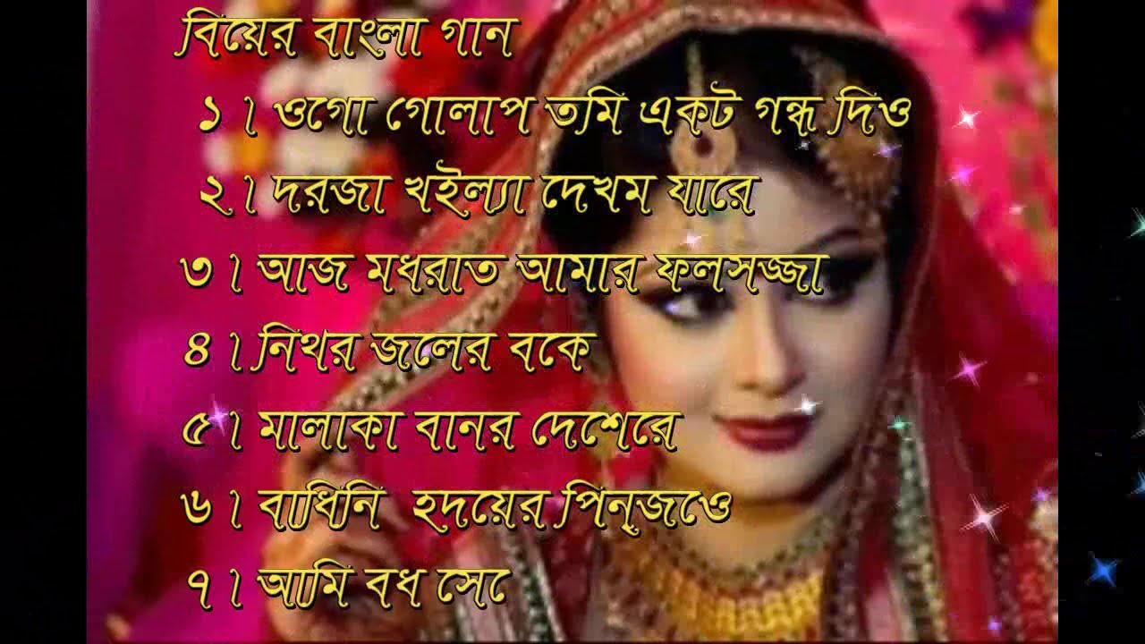Bangla song wedding