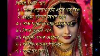 Bangla wedding songs( TOP 10 )....বাংলা বিয়ের গান