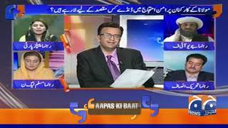 PPP Ka Maulana Ke Azadi March Pe Kia Radde Amal Hai?