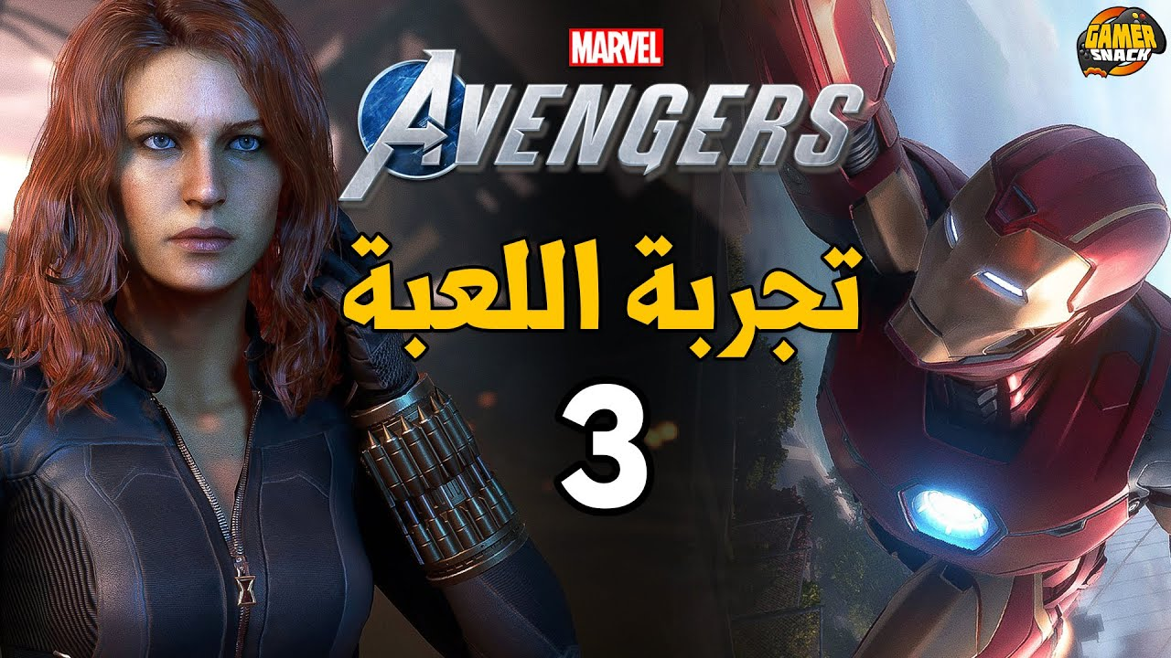 Marvel's Avengers 🕷 تجربة آيرون مان و بلاك ويدو