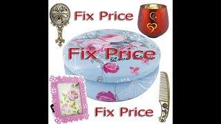 Fix Price, классные новинки, и товар к 8 марта.