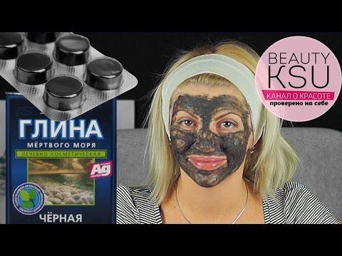 Маска для лица от черных точек - рецепт с желатином и активированным углем
