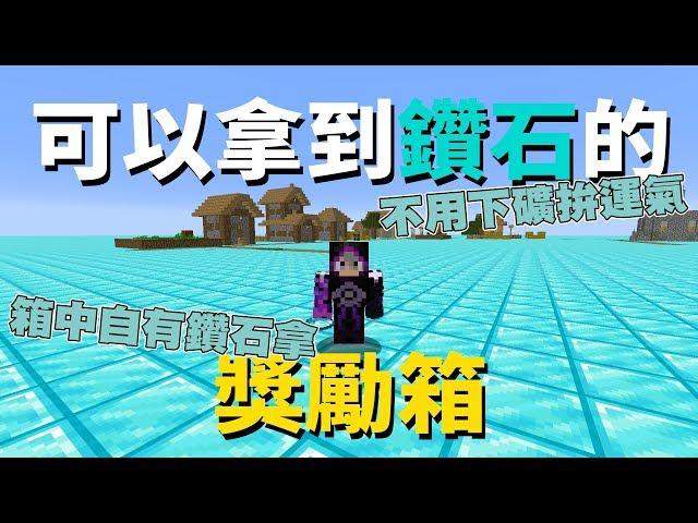 Minecraft 鑽石不用挖!!!!!告訴你十處找的到鑽石的地方