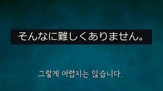 기초 일본어 회화 기본패턴 200문장