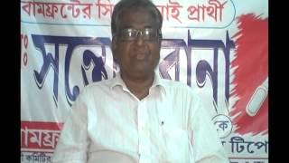 Santosh Rana, CPI || Ghatal, West Bengal