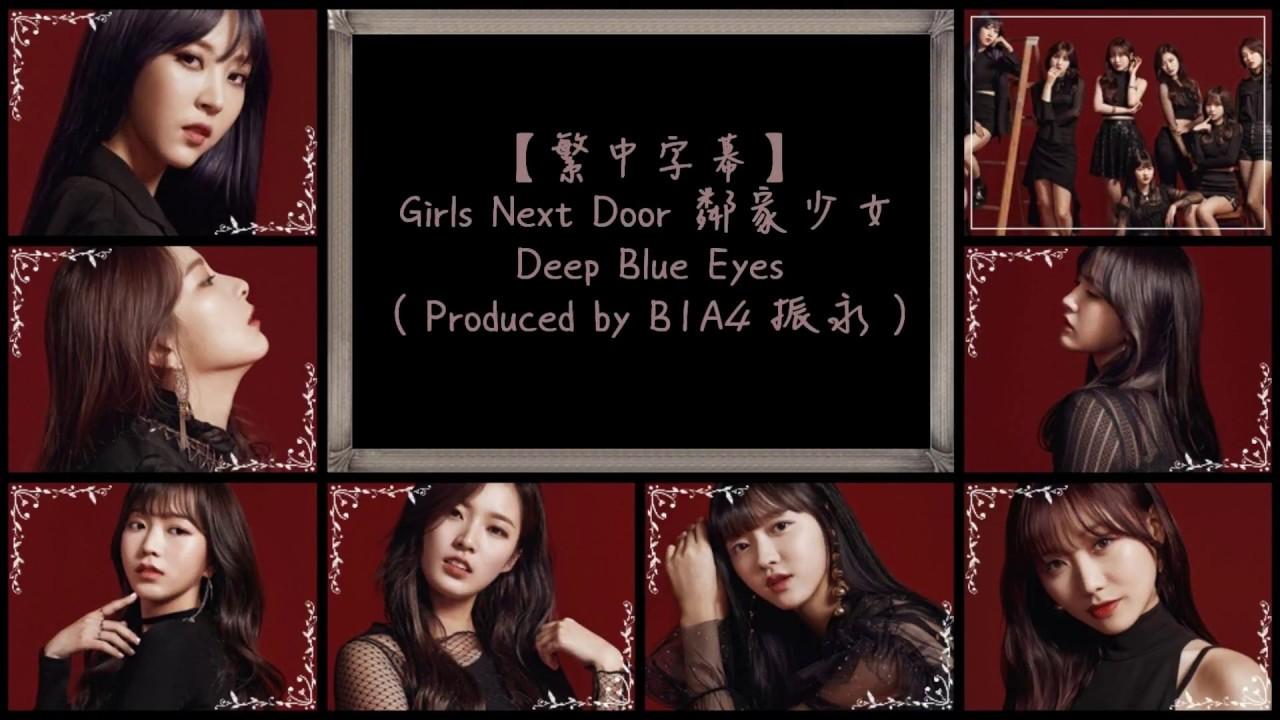 【HD中字】Girls Next Door 옆집소녀 鄰家少女 - Deep Blue Eyes