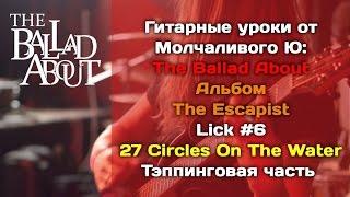 Молчаливый Ю - Lick 6 - 27 Circles On The Water (тэппинговая часть) - The Ballad About