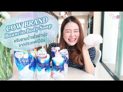 REVIEW || ผิวนุ่มชุ่มชื่นด้วยครีมอาบน้ำจากญี่ปุ่น COW BRAND Bouncia Body Soap || NinaBeautyWorld - วันที่ 15 Nov 2018