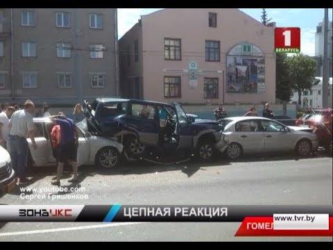 Крупная авария в центре Гомеля. Зона Х