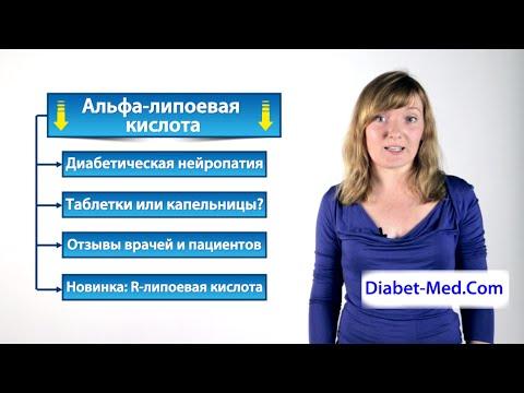 Альфа-липоевая кислота от диабетической нейропатии