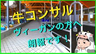 【情報】最新情報トピック(3Dプリンター)ヴィーガン肉を3Dプリンターで作る