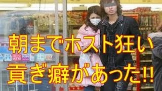 【衝撃】ホスト狂い!!坂口杏里逮捕まで 坂口杏里 検索動画 29