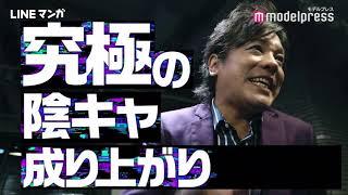 ぺこぱ&カズレーザー、LINEマンガで人気の『喧嘩独学』を熱くプレゼン LINEマンガWEB CM