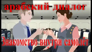 арабский язык с арабом | знакомство на самолёте по арабски  { арабские диалоги } !