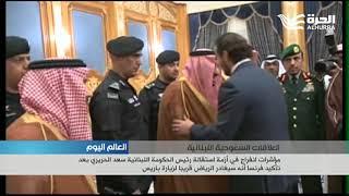 مؤشرات انفراج في أزمة استقالة رئيس الحكومة اللبنانية سعد الحريري