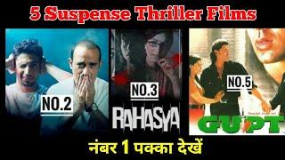 Must Watch This 5 Suspense Thriller Crime Films | Video reel