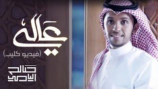صالح اليامي - عالي (فيديو كليب) | 2013