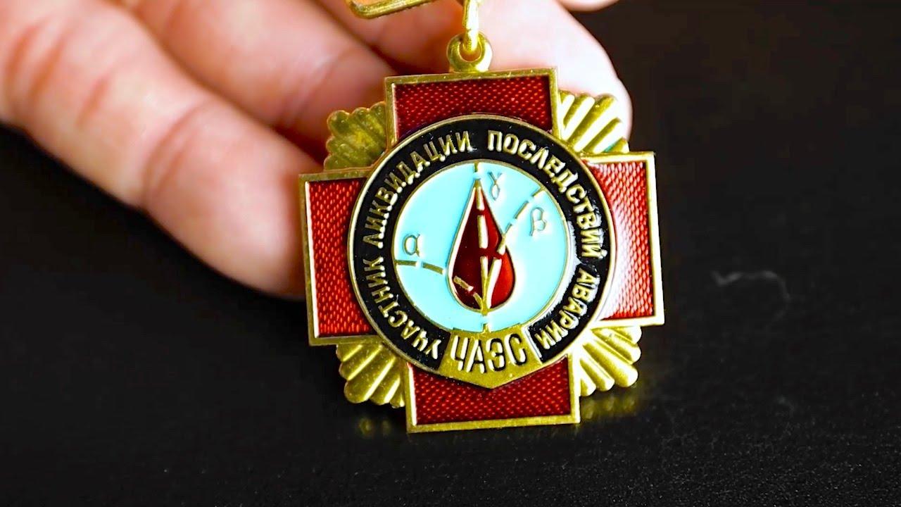 The Secret of Chernobyl's Liquidator Medals