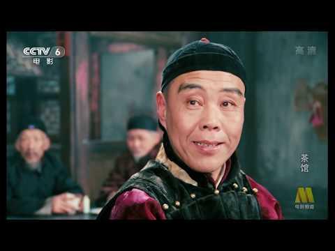 国产经典老电影《茶馆》1982年上映1080P全高清