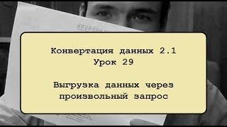 Конвертация данных 2.1. Урок 29. Выгрузка данных через произвольный запрос