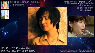 Download 辛島美登里 「愛すること ~off vocal~」 short ver. (1995) Mp3
