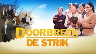 Christelijke film 'Doorbreek de strik' Het bijwonen van het feest met de Heer (Nederlandse ondertiteling)