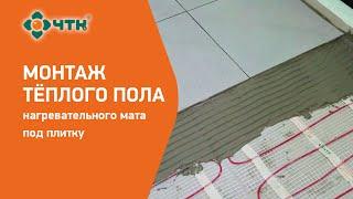видео Монтаж теплого пола (нагревательный мат)