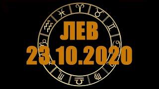 Гороскоп на 23.10.2020 ЛЕВ
