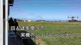【ドローン農薬散布】面倒な仕事はドローンで遊ぶ!FLIGHT-AG 除草散布