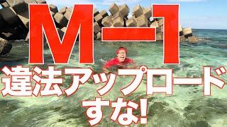M−1の違法アップロード動画に一言【せやろがいおじさん】