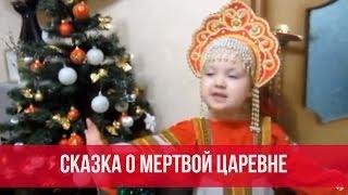 Варя Ивлева - Сказка о мертвой царевне (А. Пушкин)
