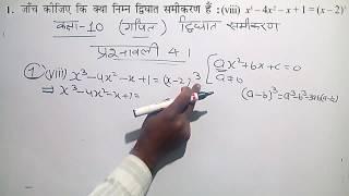class 10 maths chapter 4 द्विघात समीकरण 4.1 part -1