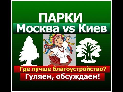 МОСКВА Vs КИЕВ где ПАРК ЛУЧШЕ? Что волнует МОСКВИЧЕЙ? Русские не боятся дождя!