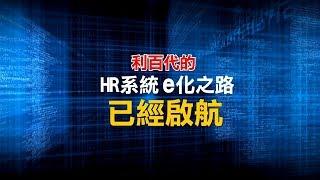 利百代【戰勝一例一休】企業人資新思維 90秒 精采預告