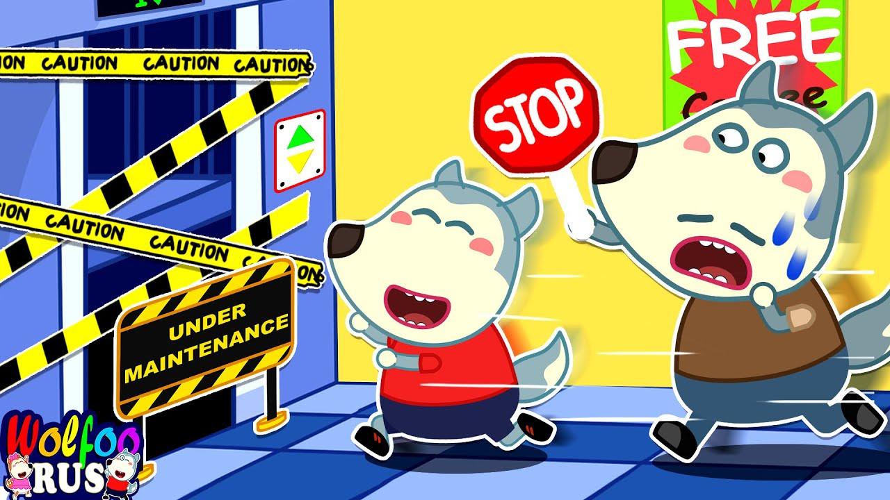 Cоветы по безопасности для детей - О нет, Wolfoo! Лифт в ремонте   Wolfoo Russian  Wolfoo на русском