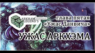 "Ужас Аркхэма - Глава 5. ""Ужас Данвича"""