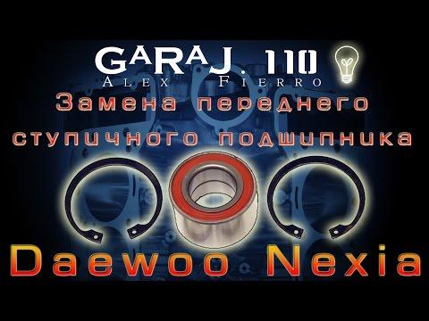 Замена переднего ступичного подшипника Daewoo Nexia