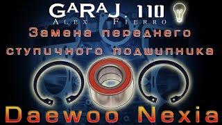 Замена переднего ступичного подшипника Daewoo Nexia(, 2015-02-12T07:34:57.000Z)