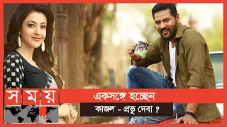 কাজলকে নাচাবেন প্রভু দেবা !   Kajal Aggarwal   Prabhu Deva   Somoy Entertainment