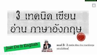3 เทคนิค เขียน อ่าน ภาษาอังกฤษ, Just Do It : English EP5,